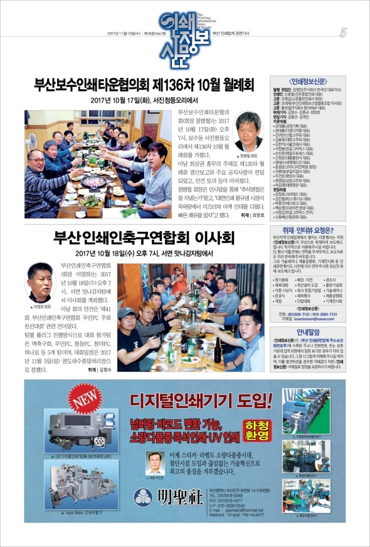인쇄정보신문_제18호_05.jpg