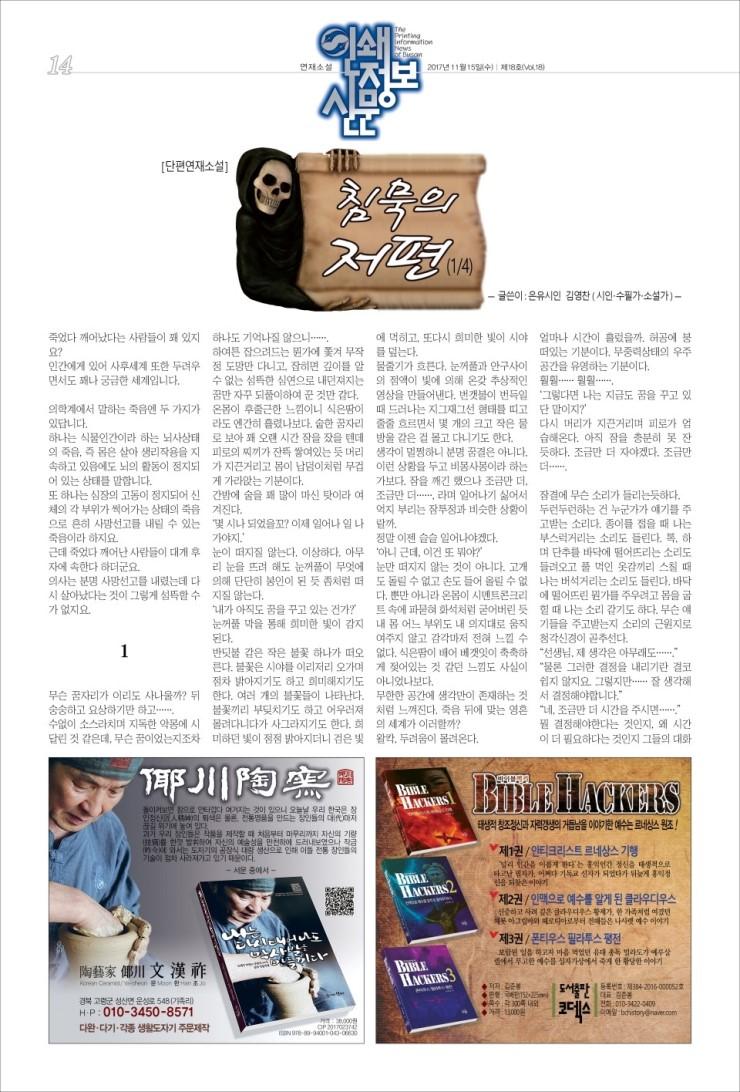인쇄정보신문_제18호_14.jpg