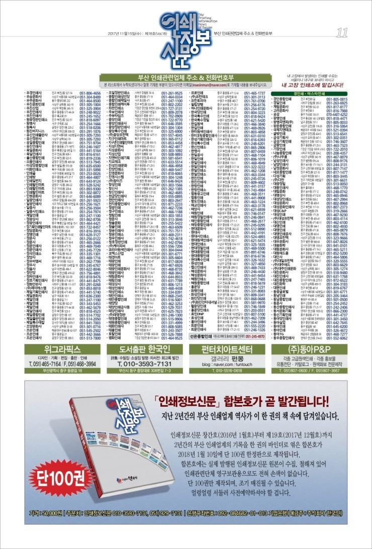 인쇄정보신문_제18호_11.jpg