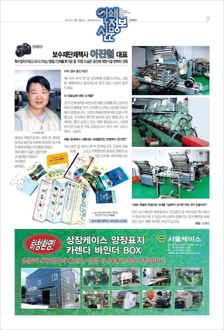 인쇄정보신문_제18호_07.jpg