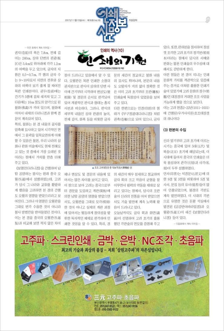 인쇄정보신문_제18호_09.jpg