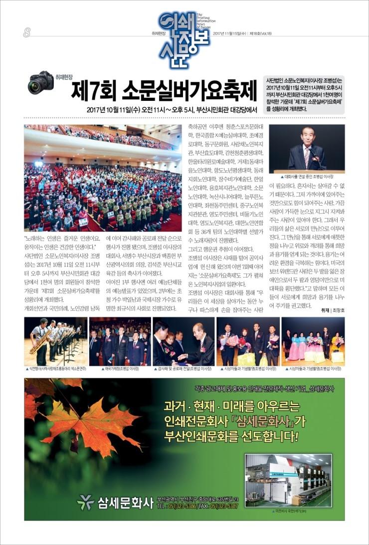 인쇄정보신문_제18호_08.jpg