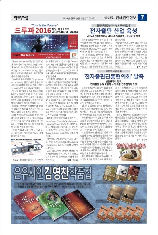★인쇄신문_제1호★20160115_7.jpg