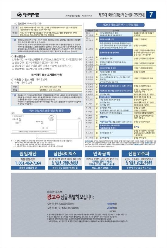 ★인쇄신문_제2호★20160215_7.jpg