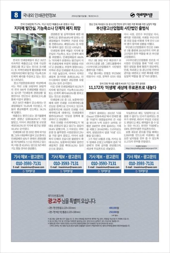 ★인쇄신문_제2호★20160215_8.jpg