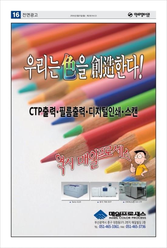 ★인쇄신문_제2호★20160215_16.jpg