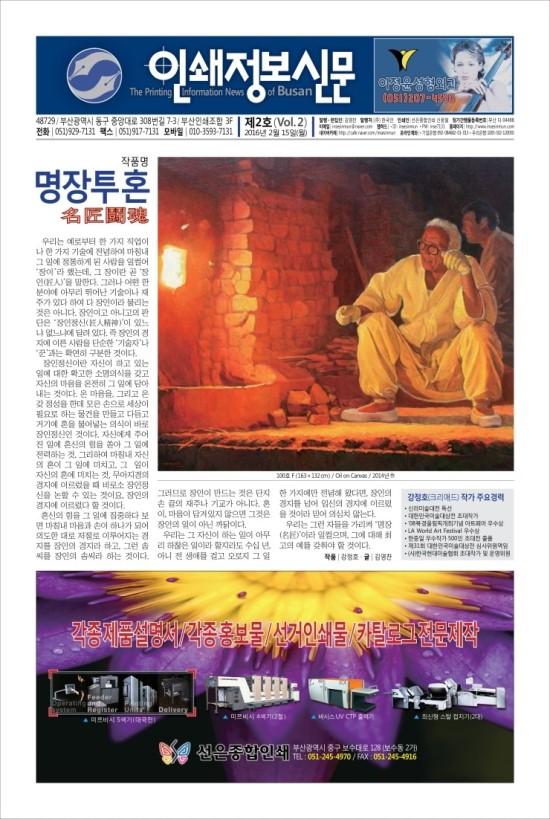 ★인쇄신문_제2호★20160215_1.jpg