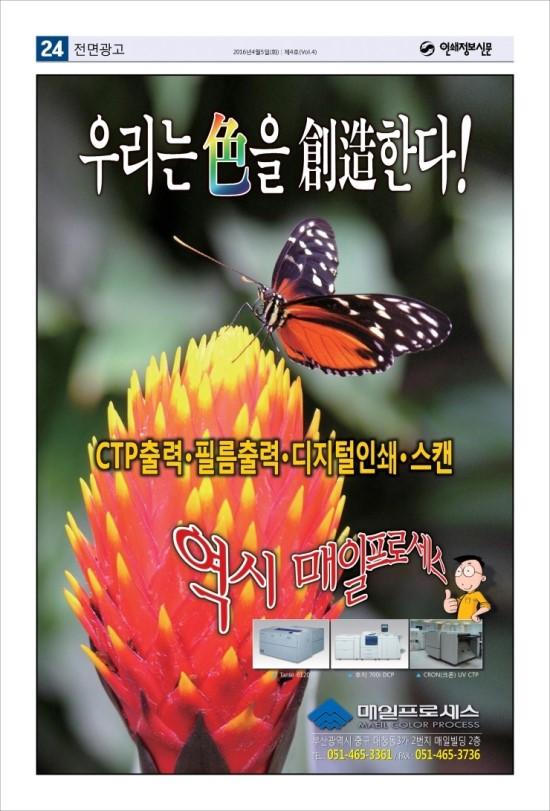 ★인쇄정보신문_제4호★20160405_24.jpg