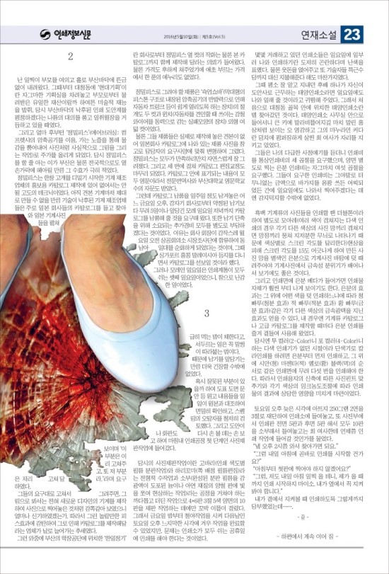 ★인쇄정보신문_제5호★2016051023.jpg