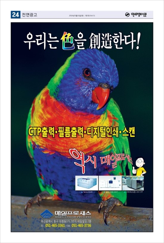 ★인쇄정보신문_제5호★2016051024.jpg