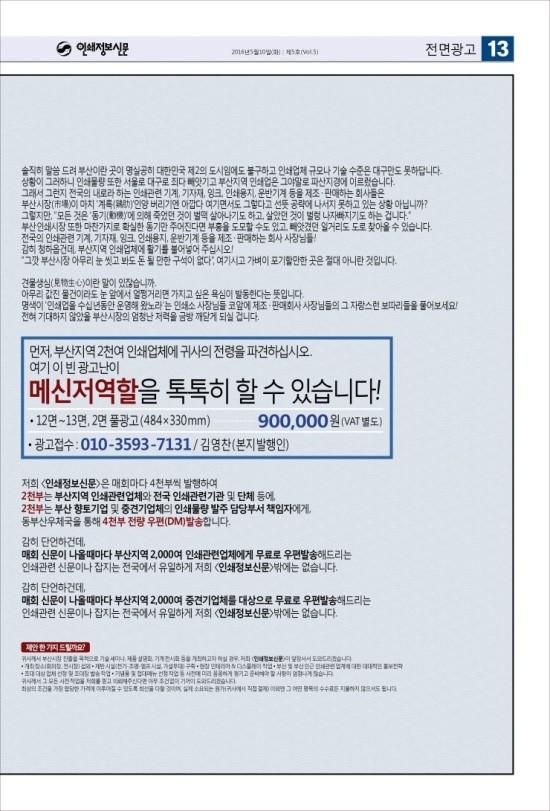 ★인쇄정보신문_제5호★2016051013.jpg