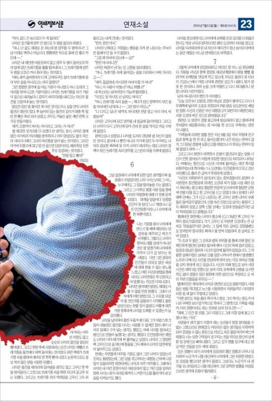 ★인쇄정보신문_제6호★20160711_23.jpg