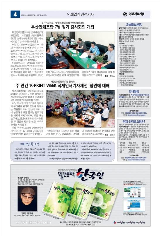 ★인쇄정보신문_제7호_20160822_04★.jpg