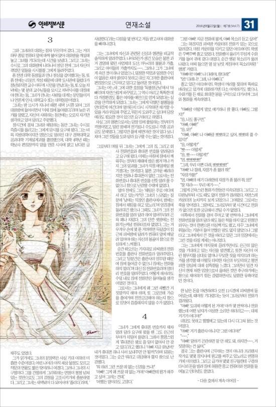 ★인쇄정보신문_제7호_20160822_31★.jpg