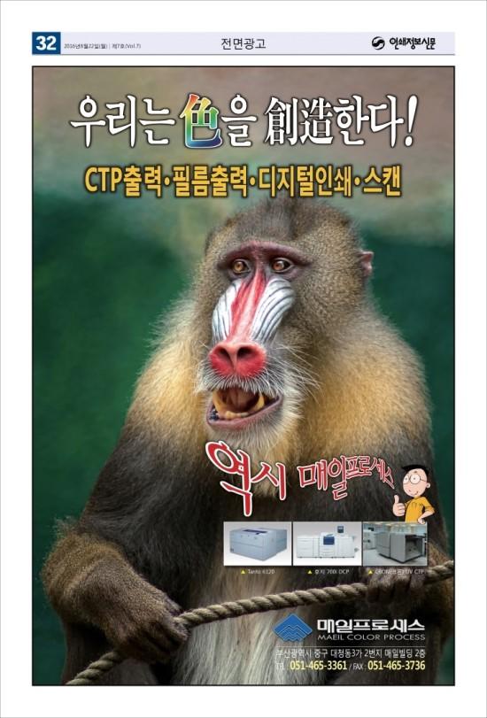 ★인쇄정보신문_제7호_20160822_32★.jpg
