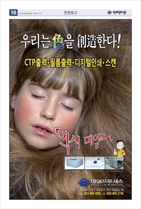 ★인쇄정보신문_제9호_20161212_16.jpg