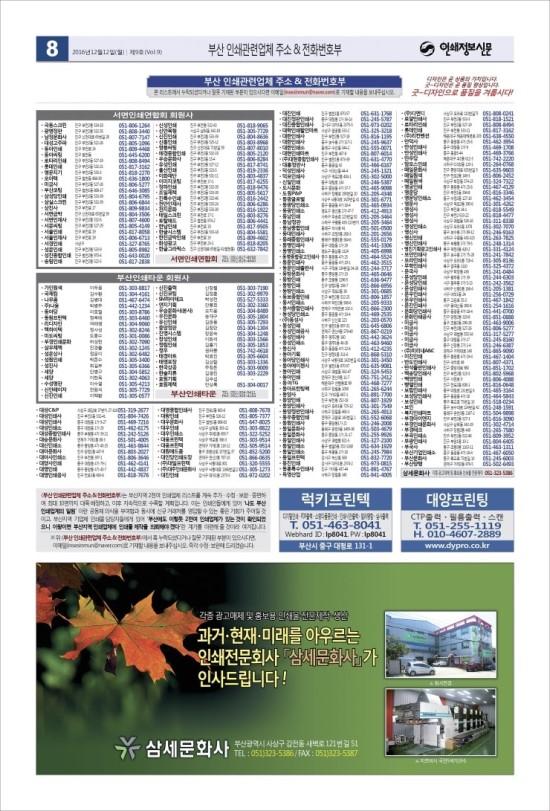 ★인쇄정보신문_제9호_20161212_08.jpg