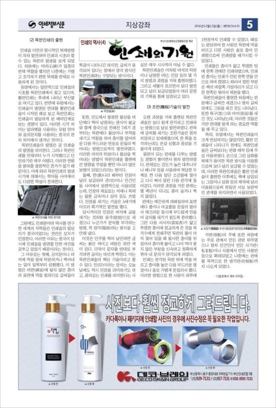 ★인쇄정보신문_제9호_20161212_05.jpg