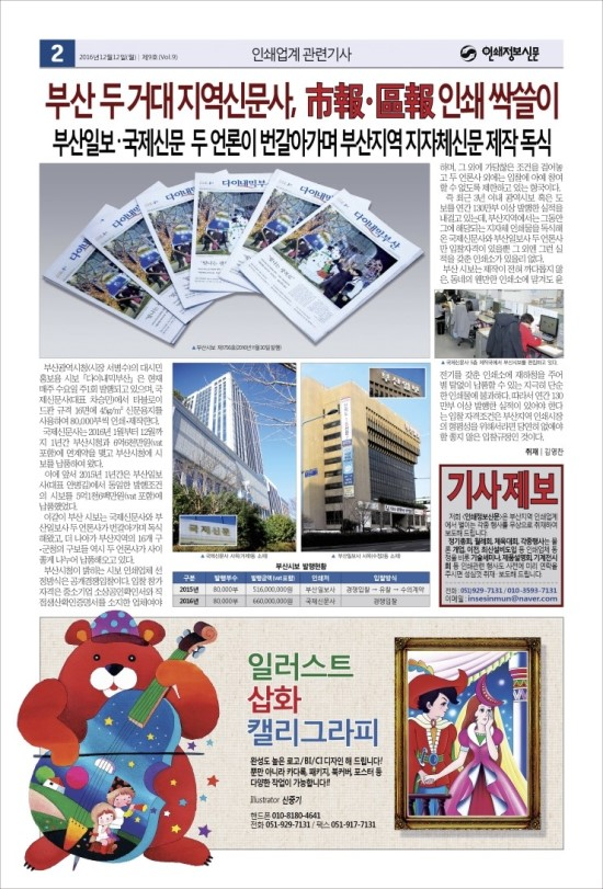 ★인쇄정보신문_제9호_20161212_02.jpg