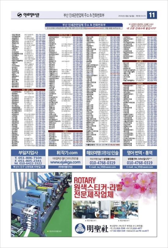 ★인쇄정보신문_제9호_20161212_11.jpg