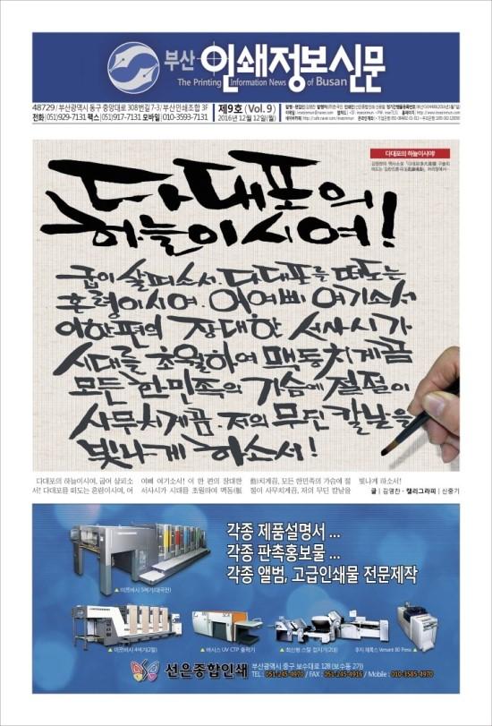 ★인쇄정보신문_제9호_20161212_01.jpg