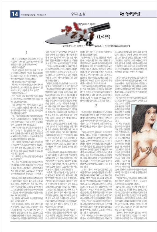 ★인쇄정보신문_제9호_20161212_14.jpg