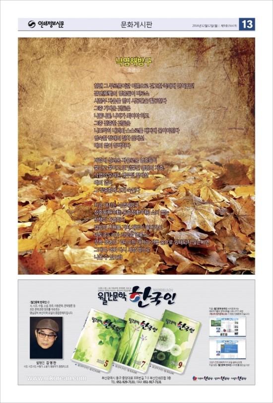 ★인쇄정보신문_제9호_20161212_13.jpg