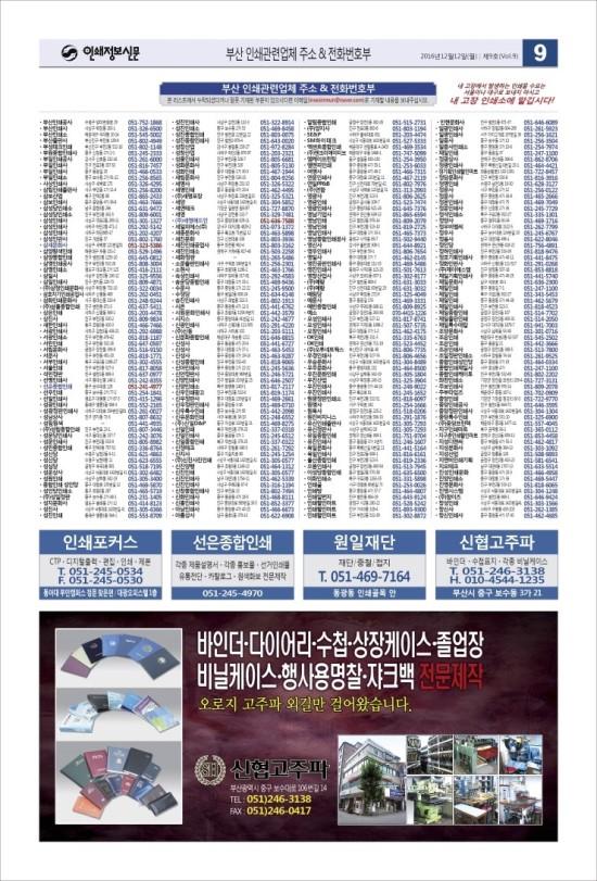 ★인쇄정보신문_제9호_20161212_09.jpg