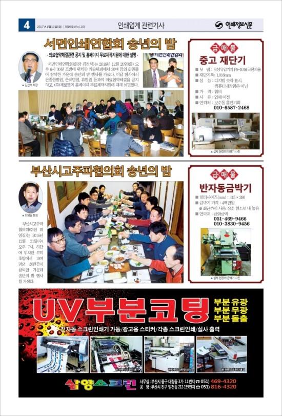 ★인쇄정보신문_제10호★201701104.jpg