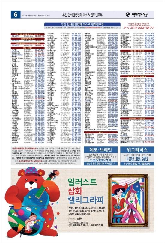 ★인쇄정보신문_제10호★201701106.jpg