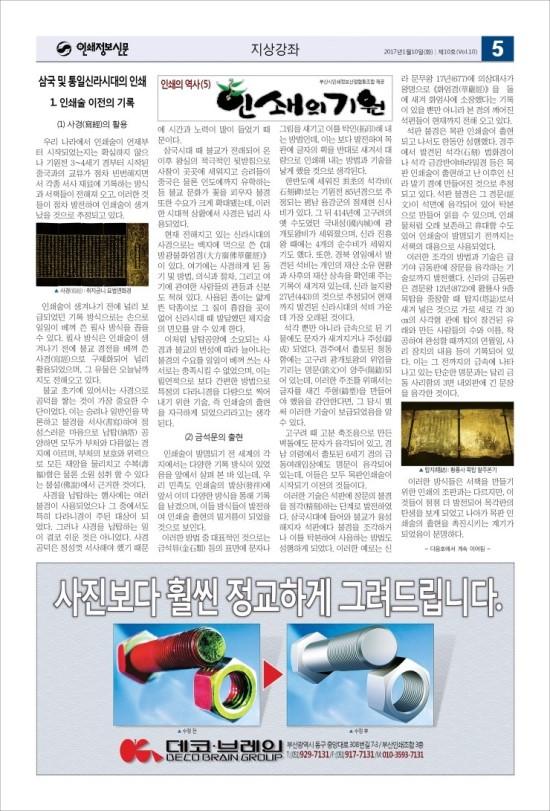 ★인쇄정보신문_제10호★201701105.jpg