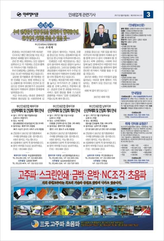 ★인쇄정보신문_제10호★201701103.jpg