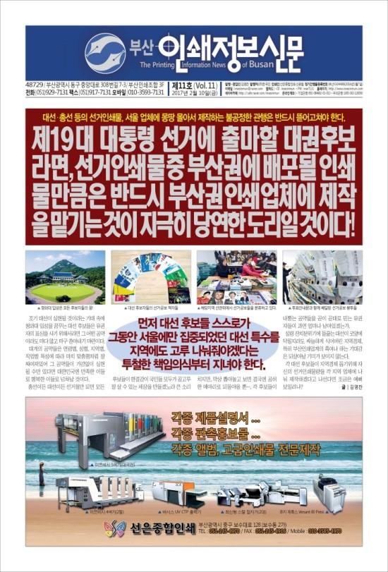 인쇄정보신문_제11호_20170210_01.jpg