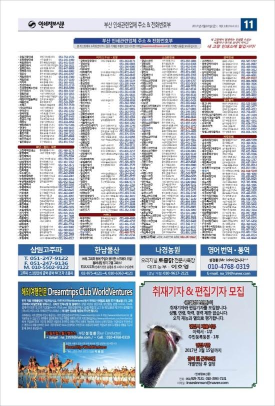 인쇄정보신문_제11호_20170210_11.jpg