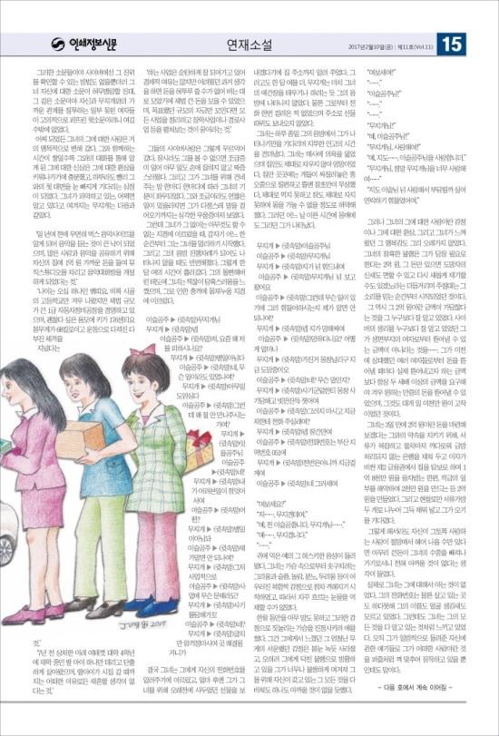 인쇄정보신문_제11호_20170210_15.jpg
