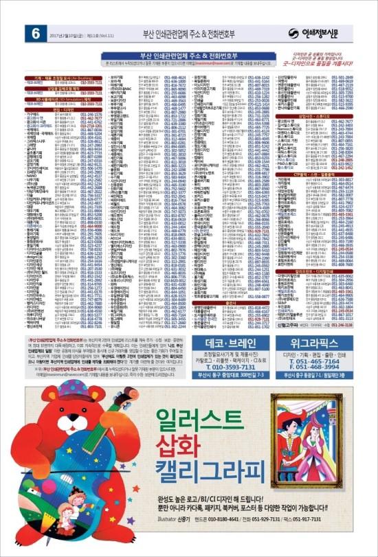 인쇄정보신문_제11호_20170210_06.jpg