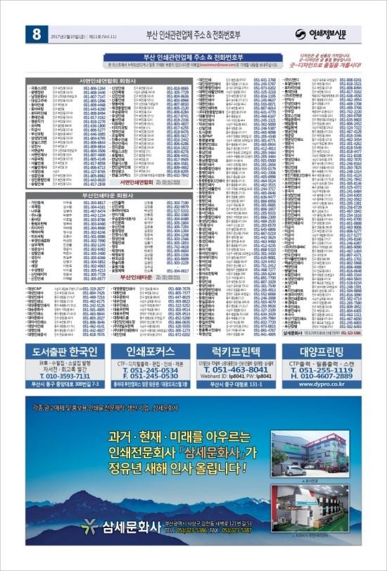 인쇄정보신문_제11호_20170210_08.jpg