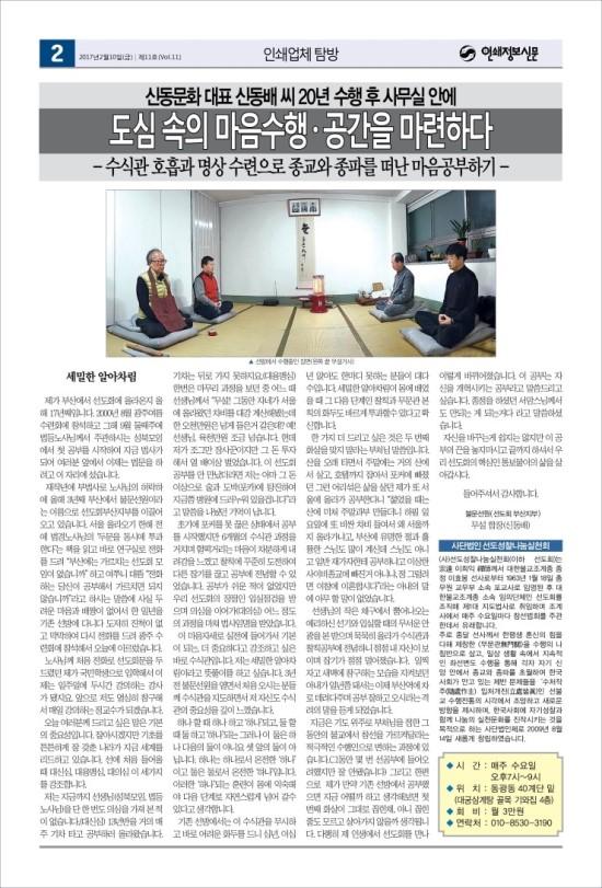 인쇄정보신문_제11호_20170210_02.jpg