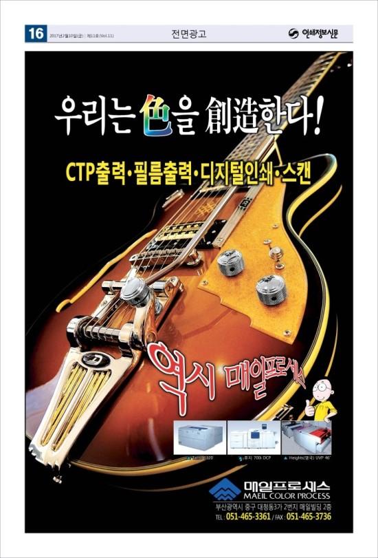 인쇄정보신문_제11호_20170210_16.jpg