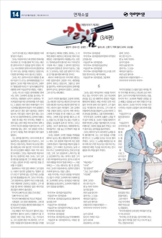 인쇄정보신문_제11호_20170210_14.jpg